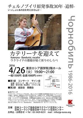 2016.4.26東京ロシア語学院