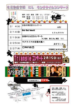 2020.02.25 西横浜 ランチコンサート