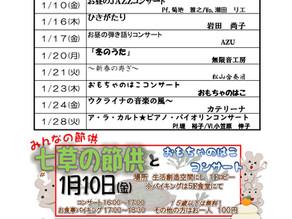 2020.01.24西横浜 ランチコンサート