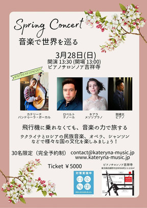 2021.03.28  Spring Concert (Birthday concert;) Tokyo