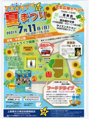 2021.07.11 板橋区立平和公園 @東京