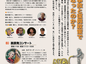 2020.02.23「脱原発市民会議&ハーベストムーン・コンサート」