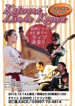 2019.12.14 奄美大島 KATERYNA LIVE IN KONIYA