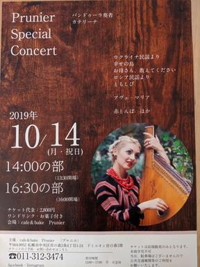 2019.10.14 札幌Prunier Specialコンサート
