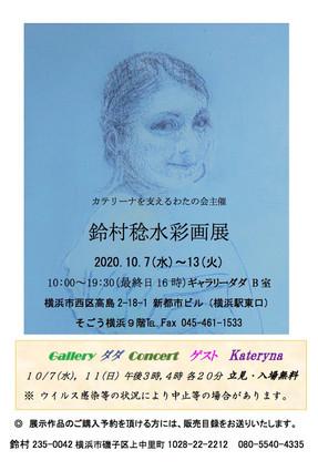 2020.10.07 鈴村稔水彩画展・カテリーナ演奏