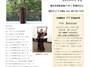 2021.10.11 ギャラリーダダ@横浜 コンサート