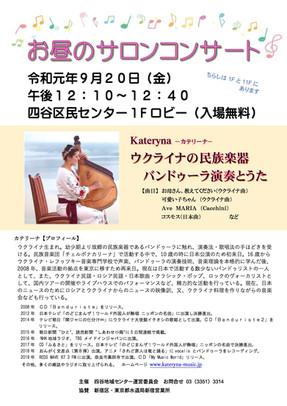 2019.09.20 お昼のサロンコンサート