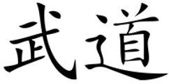 Ideogramme du Wu DAO.jpg