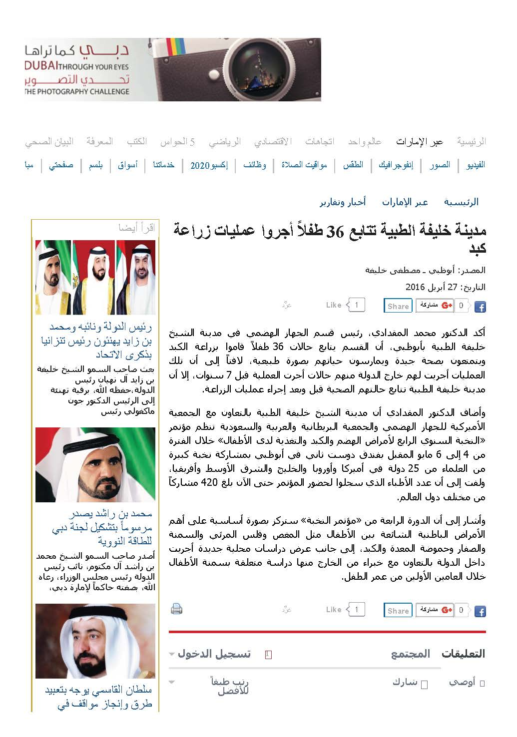 Through emirates_Page_1