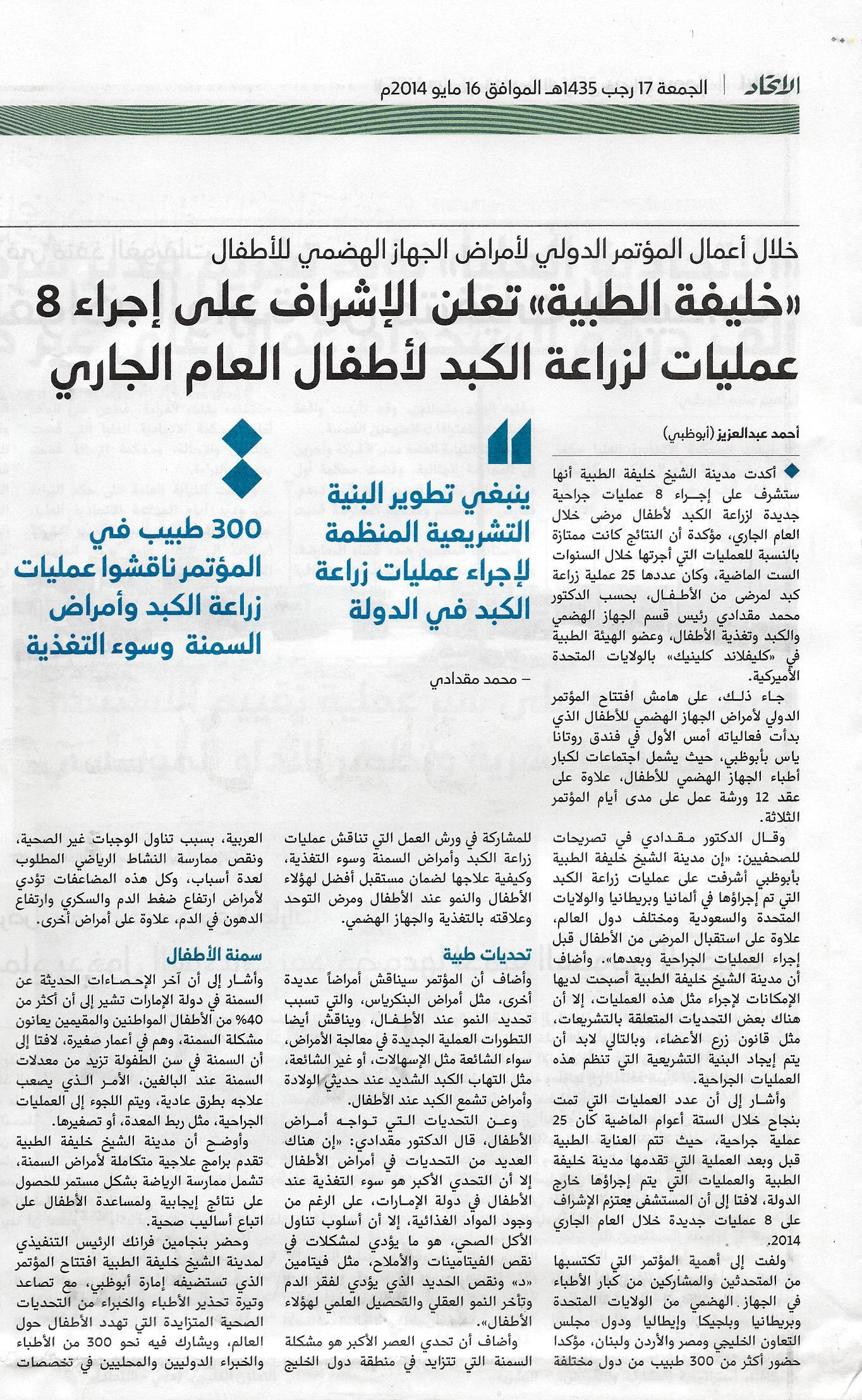 Al Ittihad pg 13 A