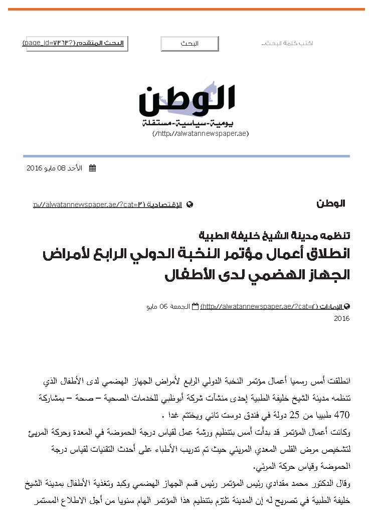 Alwatan_Page_1