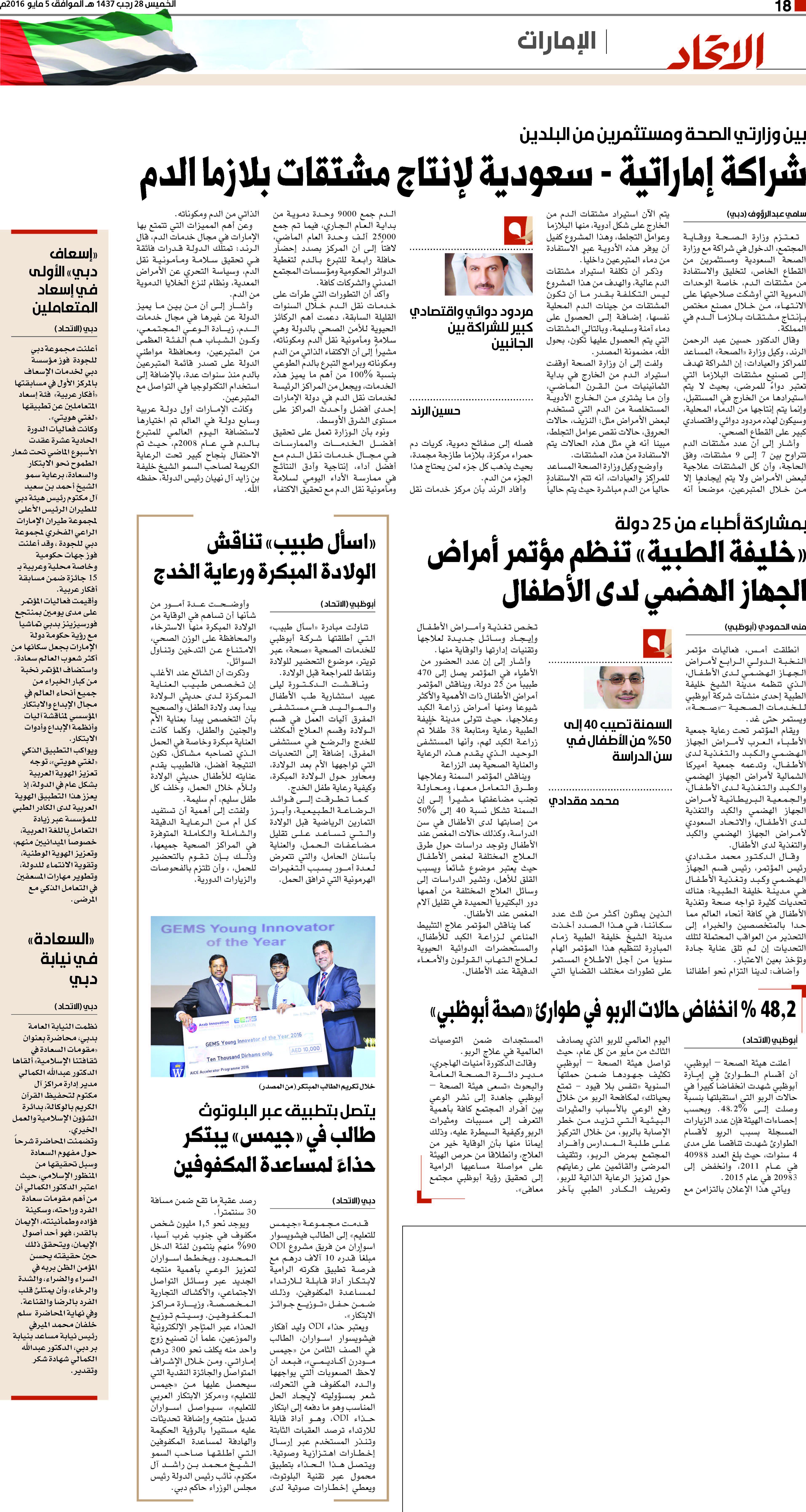 Etihad_Page_1