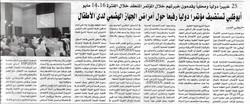 Al Fajr pg 9 May18