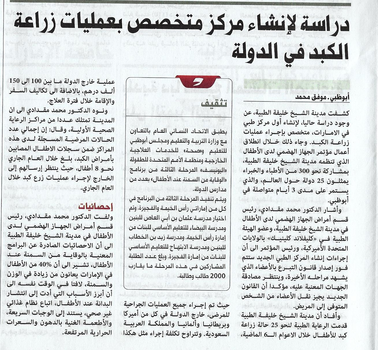 Al Bayan Pg 11 May 16