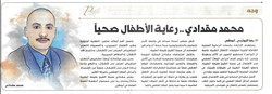 Al Roeya pg 6 May 18