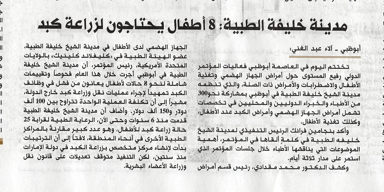 Al Khaleej Pg 5 May 16