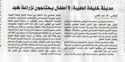 Al Khaleej Pg 5 May 16