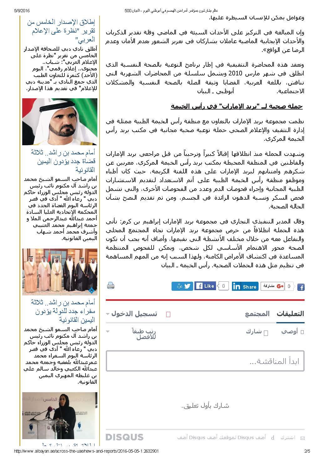 Through emirates_Page_3
