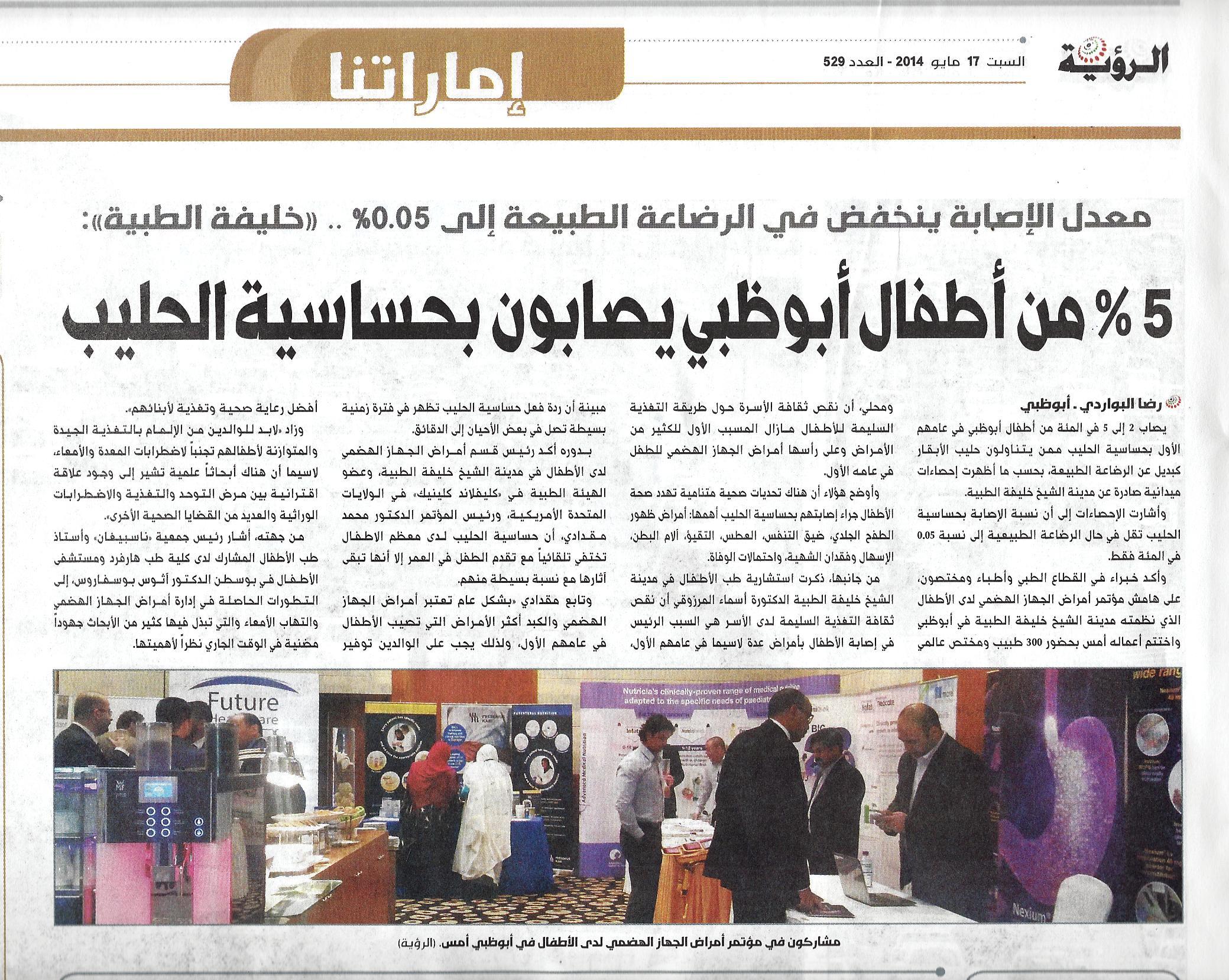 Alroeya pg 3 May 17