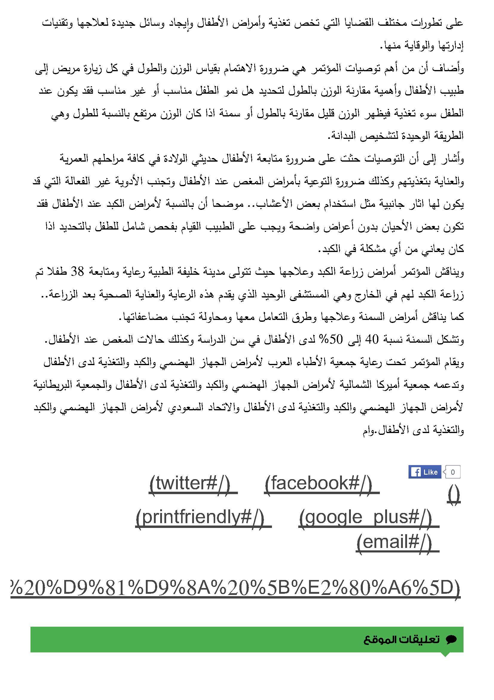 Alwatan_Page_2