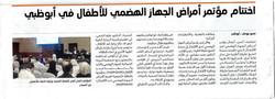 Emarat Alyoum pg 2 May 17