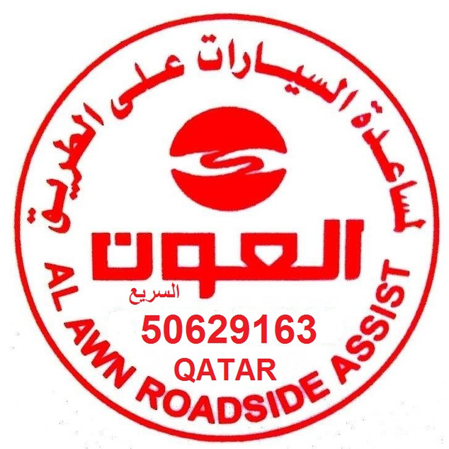 breakdown number doha qatar.jpg