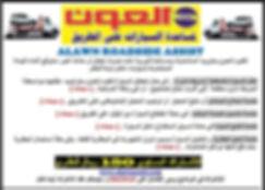 برشور عربي 150.jpg