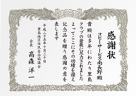 賞状.png