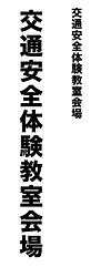 交通安全教室文字プリント.png
