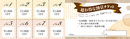 FF_service-ticket-02.png