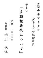 20170613 文字プリント.png