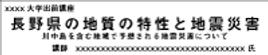 信大出前講座文字プリント_ol-01.png