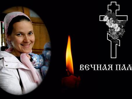Отошла ко Господу супруга иерея Георгия Гречко - матушка Елена