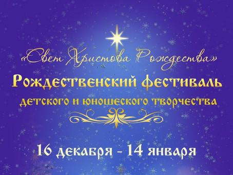 Началась подготовка к фестивалю «Свет Христова Рождества».