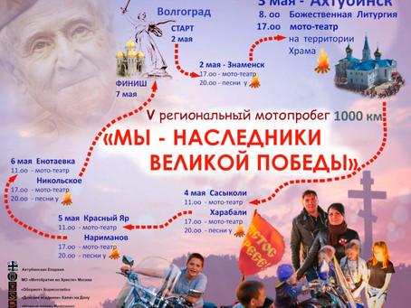"""Епархия готовится к проведению V мотопробега """"Мы - наследники Великой Победы!"""""""