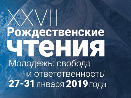 Делегация Ахтубинской епархии приняла участие в XXVII Международных Рождественских образовательных ч
