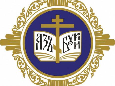 В Астрахани открылись XXVI Рождественские образовательные чтения
