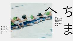 Exhibition 'hechima'