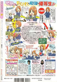 少女漫画雑誌広告B.jpg