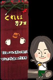 くれはカフェ01.png