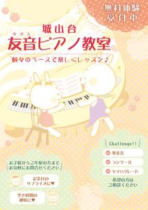 友音ピアノ教室様 チラシデザイン
