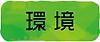 活動_前06.png