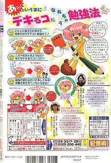 少女漫画雑誌広告A.jpg