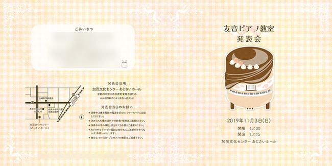 友音ピアノ教室様 ピアノ発表会プログラムデザイン