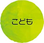 活動_前09.png