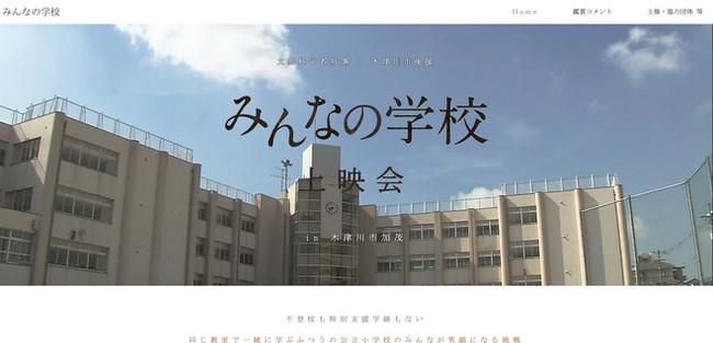 みんなの学校in加茂 様