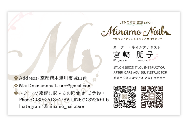 MinamoNail 様 名刺