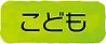 活動_前03.png