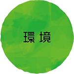 活動_前12.png