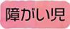 活動_前04.png